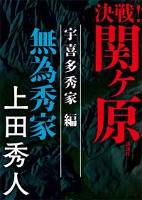 決戦!関ヶ原 宇喜多秀家編 無為秀家-電子書籍