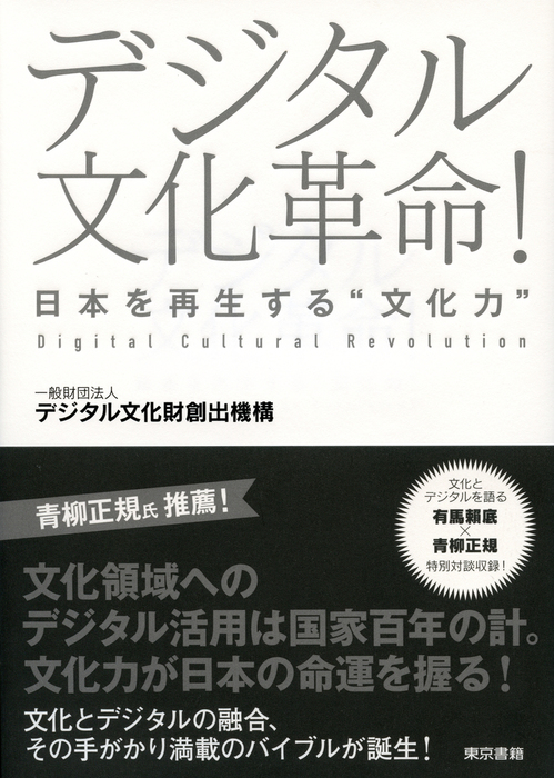 """デジタル文化革命! 日本を再生する""""文化力""""-電子書籍-拡大画像"""