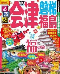るるぶ会津 磐梯 福島'17-電子書籍