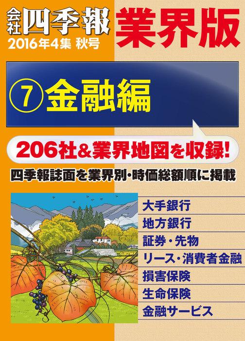 会社四季報 業界版【7】金融編 (16年秋号)拡大写真