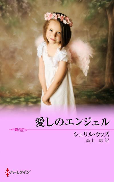 愛しのエンジェル-電子書籍