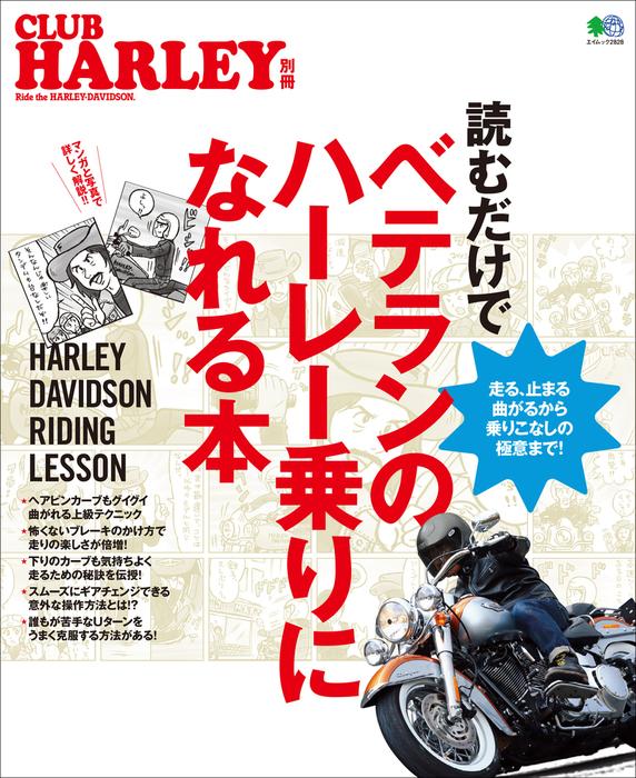 読むだけでベテランのハーレー乗りになれる本拡大写真