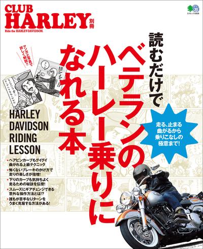 読むだけでベテランのハーレー乗りになれる本-電子書籍