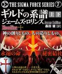 ギルドの系譜【上下合本版】-電子書籍