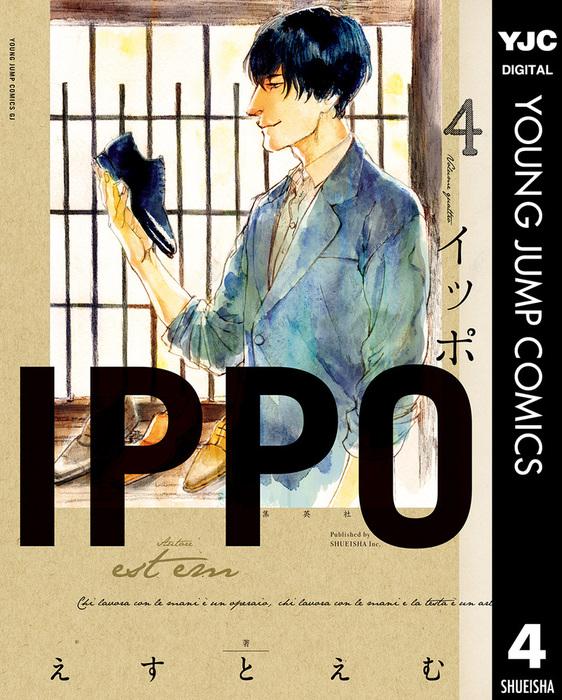 IPPO 4-電子書籍-拡大画像