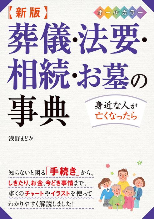 新版 葬儀・法要・相続・お墓の事典 オールカラー拡大写真