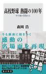 高校野球 熱闘の100年 甲子園の怪物たち-電子書籍