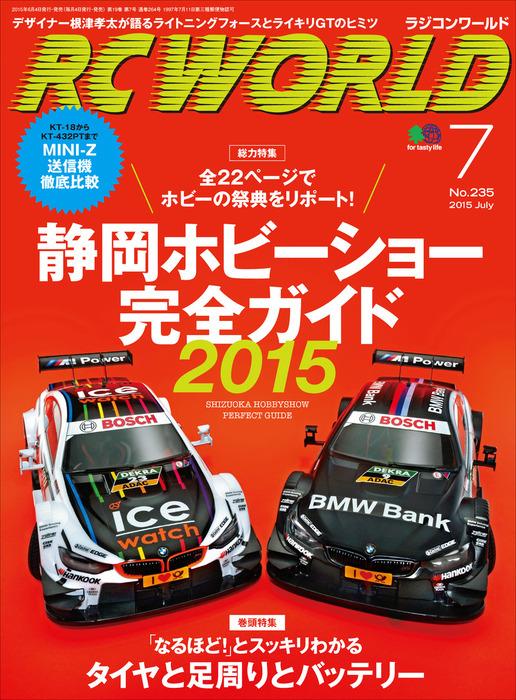 RC WORLD 2015年7月号 No.235拡大写真