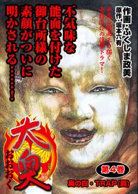 大奥 4巻-電子書籍