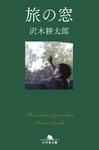旅の窓-電子書籍