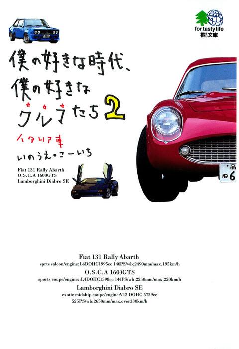 僕の好きな時代、僕の好きなクルマたち〈2〉イタリア車拡大写真