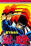 魁!!男塾 第3巻-電子書籍