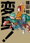 変身! 1巻-電子書籍
