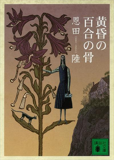 黄昏の百合の骨-電子書籍