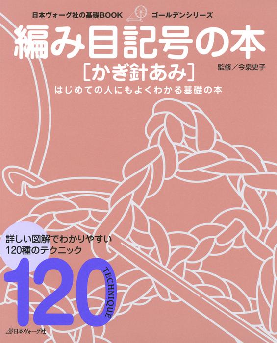 日本ヴォーグ社の基礎BOOK 編み目記号の本 かぎ針あみ拡大写真