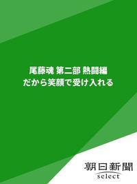 尾藤魂 第二部 熱闘編 だから笑顔で受け入れる-電子書籍