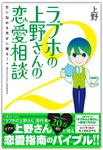 ラブホの上野さんの恋愛相談 2【電子書籍版】-電子書籍