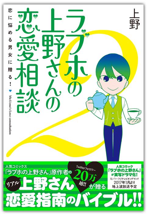 ラブホの上野さんの恋愛相談 2【電子書籍版】拡大写真