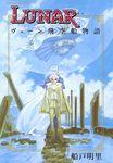 LUNAR ヴェーン飛空船物語-電子書籍