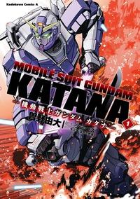 機動戦士ガンダム カタナ(1)