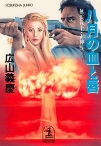 八月の血と唇~無法戦士・雷神5~