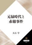元禄時代と赤穂事件-電子書籍