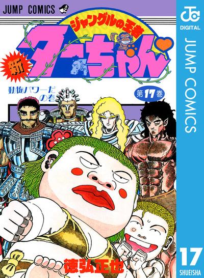 新ジャングルの王者ターちゃん 17-電子書籍