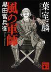 風の軍師 黒田官兵衛-電子書籍
