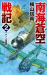 南海蒼空戦記2 ルソン攻囲戦-電子書籍