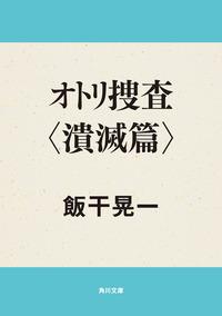 オトリ捜査 潰滅篇