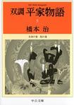 双調平家物語5 女帝の巻 院の巻-電子書籍