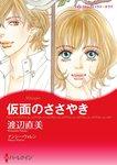 仮面のささやき-電子書籍