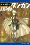 大魔界外伝 幻術師ダンカン-電子書籍