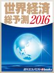 世界経済総予測2016-電子書籍