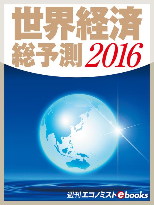 世界経済総予測2016拡大写真