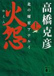 火怨 上 北の燿星アテルイ-電子書籍
