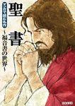 マンガで読む名作 聖書~福音書の世界~-電子書籍