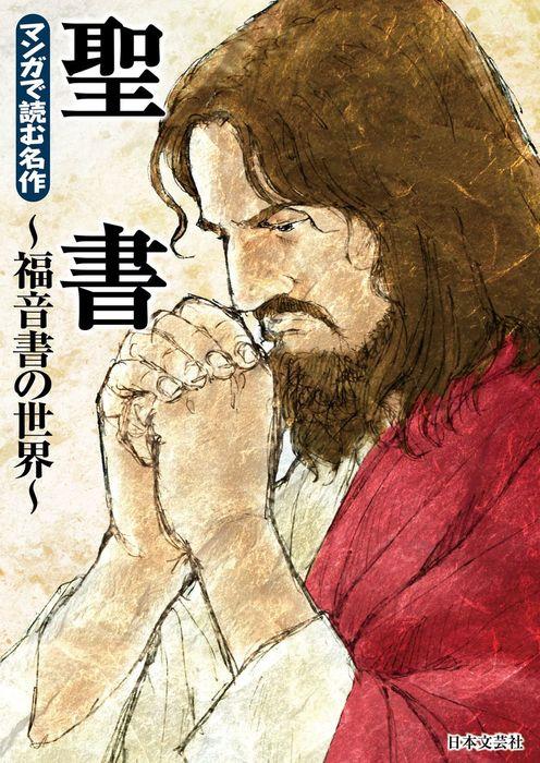 マンガで読む名作 聖書~福音書の世界~-電子書籍-拡大画像