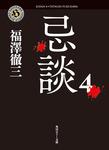 忌談 4-電子書籍