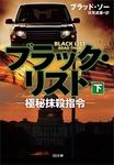ブラック・リスト -極秘抹殺指令-(下)-電子書籍