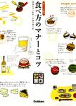 食べ方のマナーとコツ-電子書籍