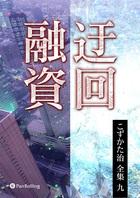 「こずかた治全集(パンローリング)」シリーズ
