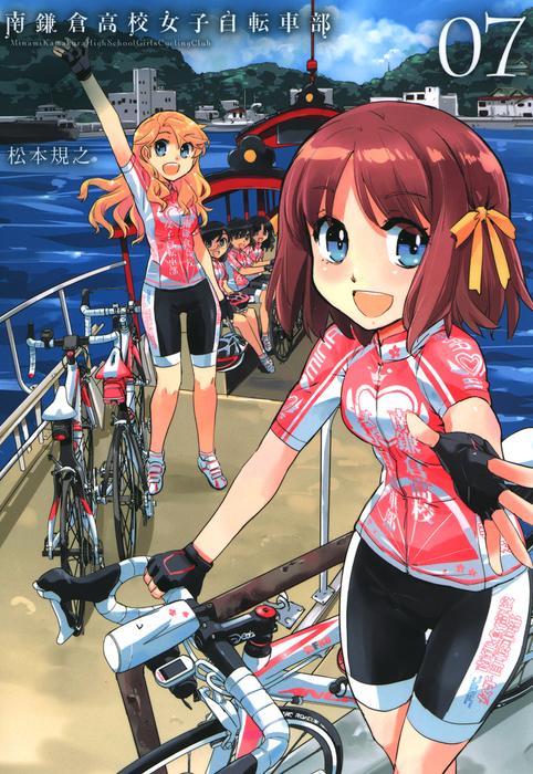 南鎌倉高校女子自転車部(7)拡大写真
