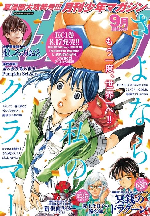 月刊少年マガジン 2016年9月号 [2016年8月6日発売]拡大写真
