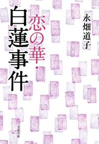 恋の華・白蓮事件-電子書籍