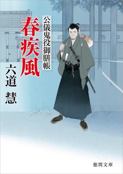 公儀鬼役御膳帳 春疾風-電子書籍