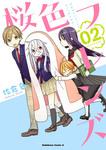 桜色フレンズ(2)-電子書籍