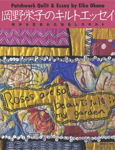 岡野栄子のキルトエッセイ 布から生まれたおもしろキルト-電子書籍
