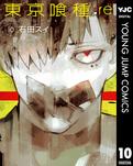 東京喰種トーキョーグール:re 10-電子書籍