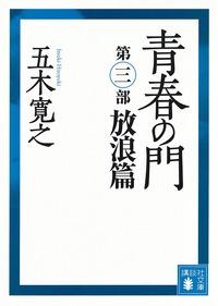 青春の門 第三部 放浪篇 【五木寛之ノベリスク】